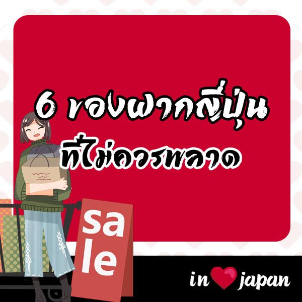 6 ของฝากญี่ปุ่น