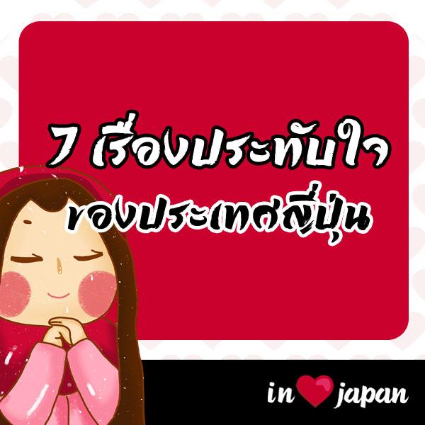 7 เรื่องประทับใจ